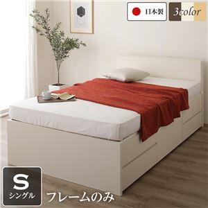 フラットヘッドボード 頑丈ボックス収納 ベッド シングル (フレームのみ) アイボリー 日本製