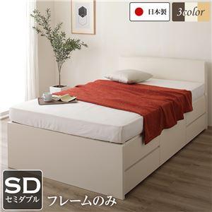 フラットヘッドボード 頑丈ボックス収納 ベッド セミダブル (フレームのみ) アイボリー 日本製