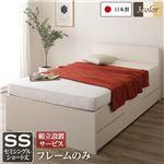 組立設置サービス フラットヘッドボード 頑丈ボックス収納 ベッド ショート丈 セミシングル (フレームのみ) アイボリー 日本製