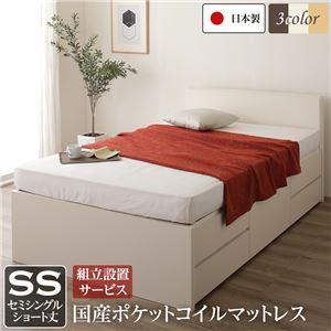 組立設置サービス フラットヘッドボード 頑丈ボックス収納 ベッド ショート丈 セミシングル アイボリー 日本製 ポケットコイルマットレス - 拡大画像