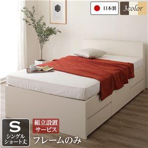 組立設置サービス フラットヘッドボード 頑丈ボックス収納 ベッド ショート丈 シングル (フレームのみ) アイボリー 日本製 - 拡大画像