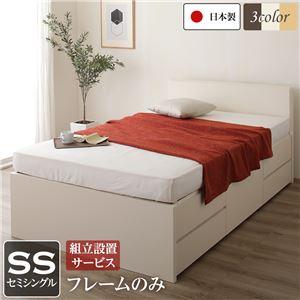 組立設置サービス フラットヘッドボード 頑丈ボックス収納 ベッド セミシングル (フレームのみ) アイボリー 日本製