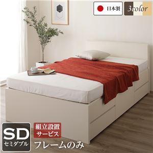 組立設置サービス フラットヘッドボード 頑丈ボックス収納 ベッド セミダブル (フレームのみ) アイボリー 日本製