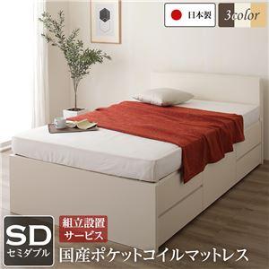 組立設置サービス フラットヘッドボード 頑丈ボックス収納 ベッド セミダブル アイボリー 日本製 ポケットコイルマットレス