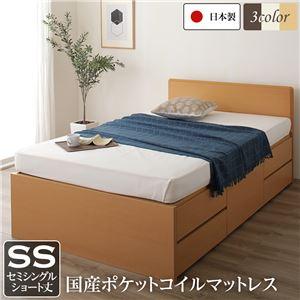 フラットヘッドボード 頑丈ボックス収納 ベッド ショート丈 セミシングル ナチュラル 日本製 ポケットコイルマットレス - 拡大画像