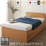 フラットヘッドボード 頑丈ボックス収納 ベッド ショート丈 セミシングル ナチュラル 日本製 ポケットコイルマットレス