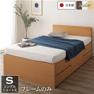 フラットヘッドボード 頑丈ボックス収納 ベッド ショート丈 シングル (フレームのみ) ナチュラル 日本製 - 拡大画像