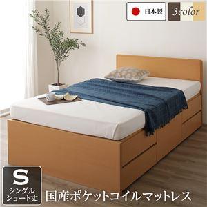 フラットヘッドボード 頑丈ボックス収納 ベッド ショート丈 シングル ナチュラル 日本製 ポケットコイルマットレス - 拡大画像