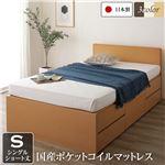 フラットヘッドボード 頑丈ボックス収納 ベッド ショート丈 シングル ナチュラル 日本製 ポケットコイルマットレス