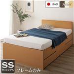 フラットヘッドボード 頑丈ボックス収納 ベッド セミシングル (フレームのみ) ナチュラル 日本製