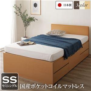 フラットヘッドボード 頑丈ボックス収納 ベッド セミシングル ナチュラル 日本製 ポケットコイルマットレス