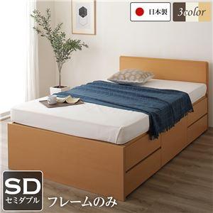 フラットヘッドボード 頑丈ボックス収納 ベッド セミダブル (フレームのみ) ナチュラル 日本製