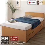 組立設置サービス フラットヘッドボード 頑丈ボックス収納 ベッド ショート丈 セミシングル (フレームのみ) ナチュラル 日本製