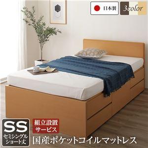 組立設置サービス フラットヘッドボード 頑丈ボックス収納 ベッド ショート丈 セミシングル ナチュラル 日本製 ポケットコイルマットレス - 拡大画像