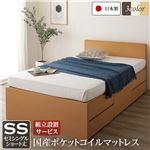組立設置サービス フラットヘッドボード 頑丈ボックス収納 ベッド ショート丈 セミシングル ナチュラル 日本製 ポケットコイルマットレス