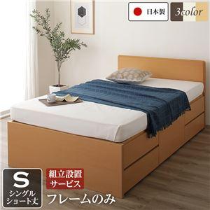 組立設置サービス フラットヘッドボード 頑丈ボックス収納 ベッド ショート丈 シングル (フレームのみ) ナチュラル 日本製 - 拡大画像