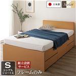 組立設置サービス フラットヘッドボード 頑丈ボックス収納 ベッド ショート丈 シングル (フレームのみ) ナチュラル 日本製