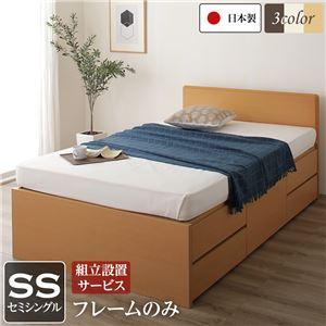 組立設置サービス フラットヘッドボード 頑丈ボックス収納 ベッド セミシングル (フレームのみ) ナチュラル 日本製