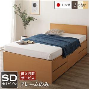 組立設置サービス フラットヘッドボード 頑丈ボックス収納 ベッド セミダブル (フレームのみ) ナチュラル 日本製