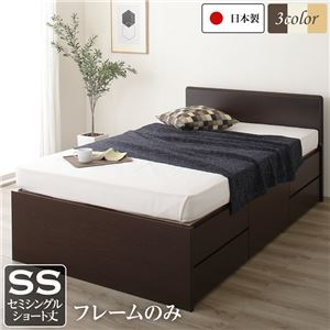 フラットヘッドボード 頑丈ボックス収納 ベッド ショート丈 セミシングル (フレームのみ) ダークブラウン 日本製 - 拡大画像