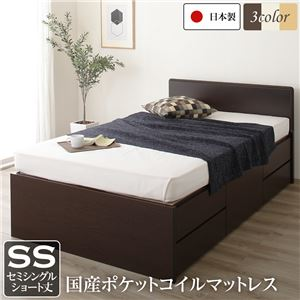 フラットヘッドボード 頑丈ボックス収納 ベッド ショート丈 セミシングル ダークブラウン 日本製 ポケットコイルマットレス