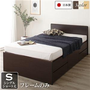フラットヘッドボード 頑丈ボックス収納 ベッド ショート丈 シングル (フレームのみ) ダークブラウン 日本製 - 拡大画像