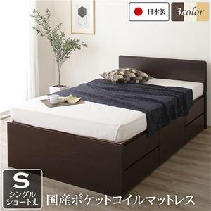 フラットヘッドボード 頑丈ボックス収納 ベッド ショート丈 シングル ダークブラウン 日本製 ポケットコイルマットレス - 拡大画像