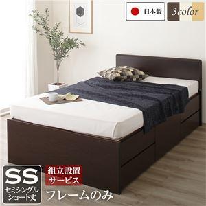 組立設置サービス フラットヘッドボード 頑丈ボックス収納 ベッド ショート丈 セミシングル (フレームのみ) ダークブラウン 日本製