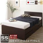 組立設置サービス フラットヘッドボード 頑丈ボックス収納 ベッド セミシングル ダークブラウン 日本製 ポケットコイルマットレス