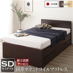 組立設置サービス フラットヘッドボード 頑丈ボックス収納 ベッド セミダブル ダークブラウン 日本製 ポケットコイルマットレス