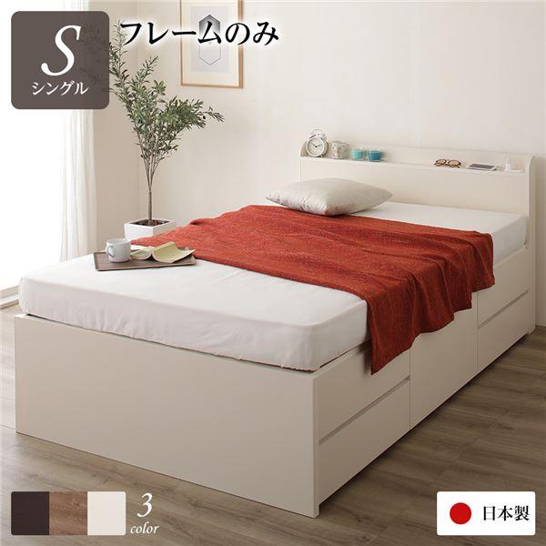 日本製 薄型宮付き 頑丈ボックス収納 ベッド