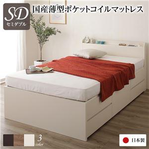 薄型宮付き 頑丈ボックス収納 ベッド セミダブル アイボリー 日本製 ポケットコイルマットレス 引き出し5杯