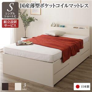 組立設置サービス 薄型宮付き 頑丈ボックス収納 ベッド ショート丈 シングル アイボリー 日本製 ポケットコイルマットレス 引き出し5杯 - 拡大画像