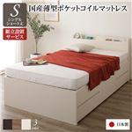 組立設置サービス 薄型宮付き 頑丈ボックス収納 ベッド ショート丈 シングル アイボリー 日本製 ポケットコイルマットレス 引き出し5杯