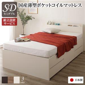組立設置サービス 薄型宮付き 頑丈ボックス収納 ベッド セミダブル アイボリー 日本製 ポケットコイルマットレス 引き出し5杯 - 拡大画像