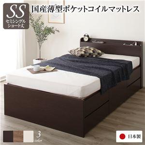 薄型宮付き 頑丈ボックス収納 ベッド ショート丈 セミシングル ダークブラウン 日本製 ポケットコイルマットレス 引き出し5杯