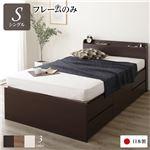 薄型宮付き 頑丈ボックス収納 ベッド シングル (フレームのみ) ダークブラウン 日本製 引き出し5杯