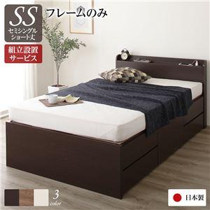 組立設置サービス 薄型宮付き 頑丈ボックス収納 ベッド ショート丈 セミシングル (フレームのみ) ダークブラウン 日本製 引き出し5杯