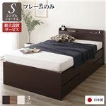 組立設置サービス 薄型宮付き 頑丈ボックス収納 ベッド ショート丈 シングル (フレームのみ) ダークブラウン 日本製 引き出し5杯
