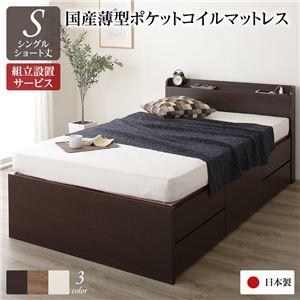組立設置サービス 薄型宮付き 頑丈ボックス収納 ベッド ショート丈 シングル ダークブラウン 日本製 ポケットコイルマットレス 引き出し5杯 - 拡大画像