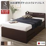 組立設置サービス 薄型宮付き 頑丈ボックス収納 ベッド ショート丈 シングル ダークブラウン 日本製 ポケットコイルマットレス 引き出し5杯