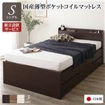 組立設置サービス 薄型宮付き 頑丈ボックス収納 ベッド シングル ダークブラウン 日本製 ポケットコイルマットレス 引き出し5杯