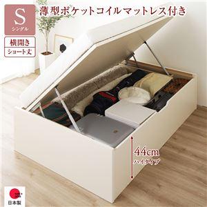国産 木製 収納 ベッド 跳ね上げ式 横開き 深型 ヘッドレス 大容量 ガス圧 アイボリー シングル ショート丈 ポケットコイルマットレス付き