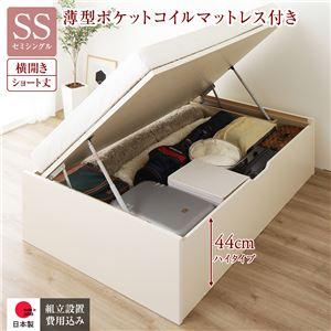 《ショートベッド》【組立設置サービス】 国産 木製 収納 ベッド 跳ね上げ式 横開き