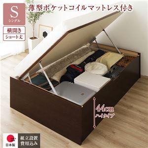 【ショート丈】国産 木製 収納 ベッド 跳ね上げ式 横開き 深型 ヘッドレス