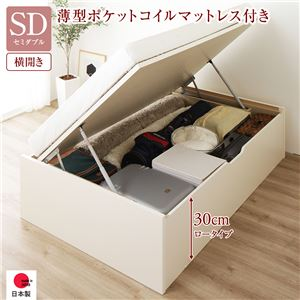国産 木製 収納 ベッド 跳ね上げ式 横開き 浅型 ヘッドレス 大容量 ガス圧 アイボリー セミダブル 通常丈 ポケットコイルマットレス付き