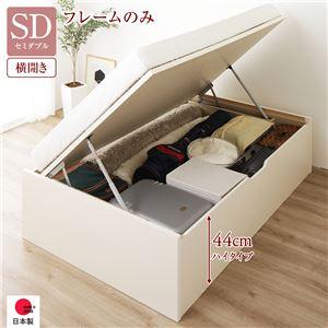 国産 木製 収納 ベッド 跳ね上げ式 横開き 深型 ヘッドレス 大容量 ガス圧 アイボリー セミダブル 通常丈 ベッドフレームのみ