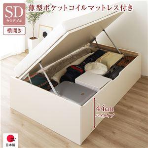 国産 木製 収納 ベッド 跳ね上げ式 横開き 深型 ヘッドレス 大容量 ガス圧 アイボリー セミダブル 通常丈 ポケットコイルマットレス付き