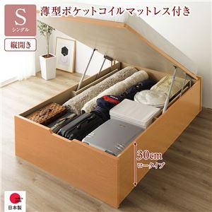 国産 木製 収納 ベッド 跳ね上げ式 縦開き 浅型 ヘッドレス 大容量 ガス圧 ナチュラル シングル 通常丈 ポケットコイルマットレス付き