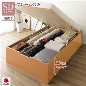 国産 木製 収納 ベッド 跳ね上げ式 縦開き 浅型 ヘッドレス 大容量 ガス圧 ナチュラル セミダブル 通常丈 ベッドフレームのみ
